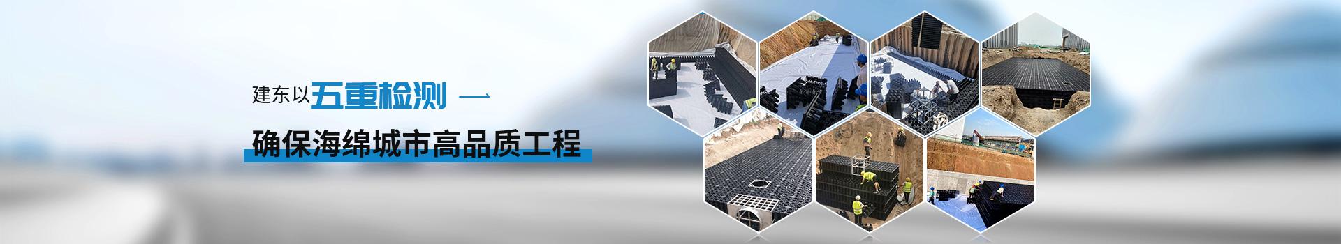 建东以五重检测确保海绵城市高品质工程