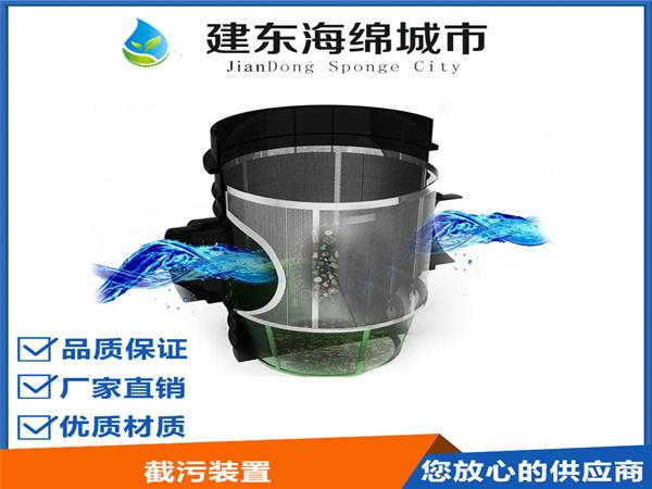 雨水截污装置