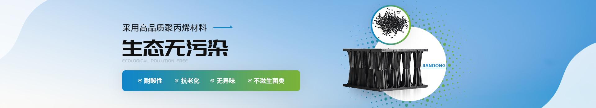 建东采用高品质聚丙烯材料生态无污染